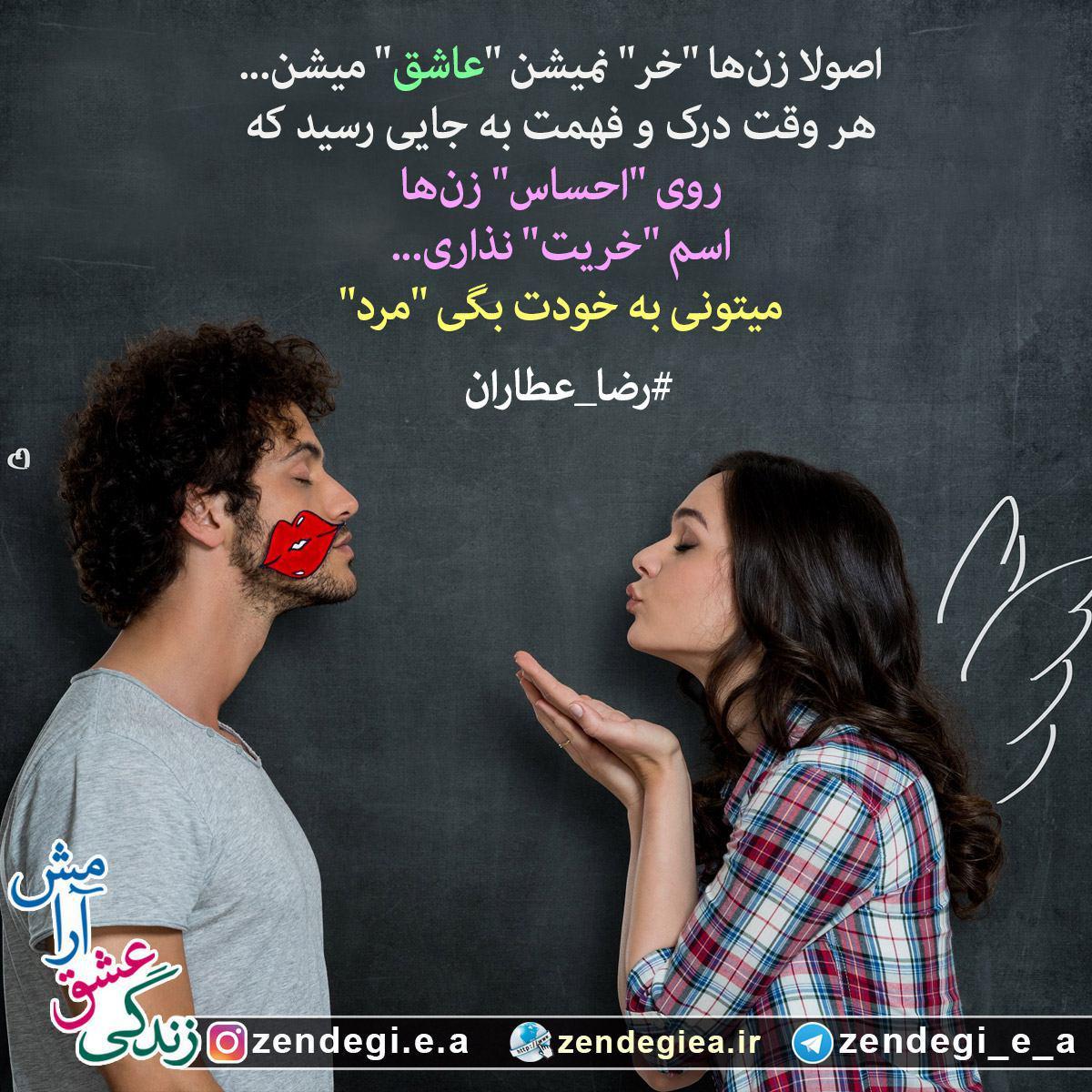 اصولا زنها عاشق میشوند…