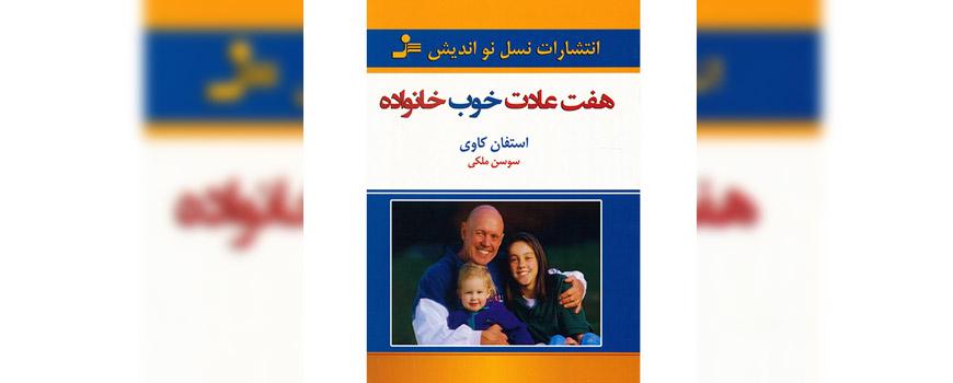 کتاب: 7 عادت خوب خانواده