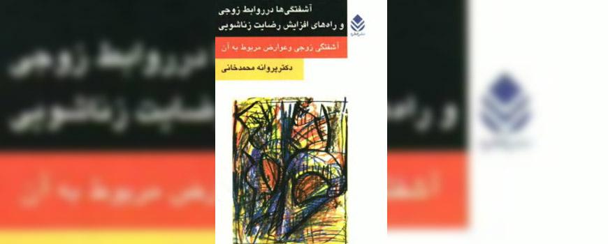 کتاب: آشفتگیها در روابط زوجی و راههای افزایش رضایت زناشویی