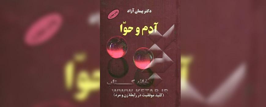 کتاب: آدم و حوا ( کلید موفقیت در روابط زن و مرد)