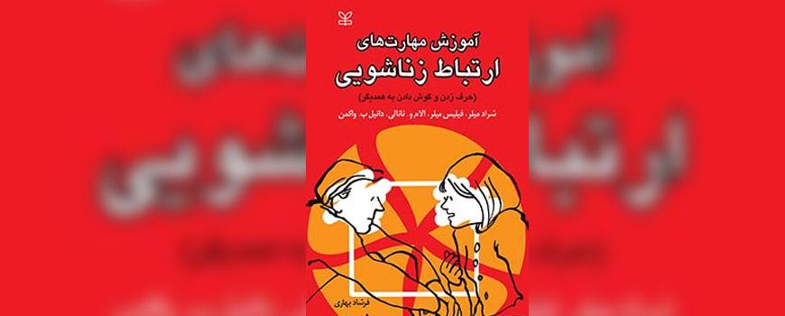 کتاب: آموزش مهارتهای ارتباط زناشویی (حرف زدن و گوش دادن به همديگر)