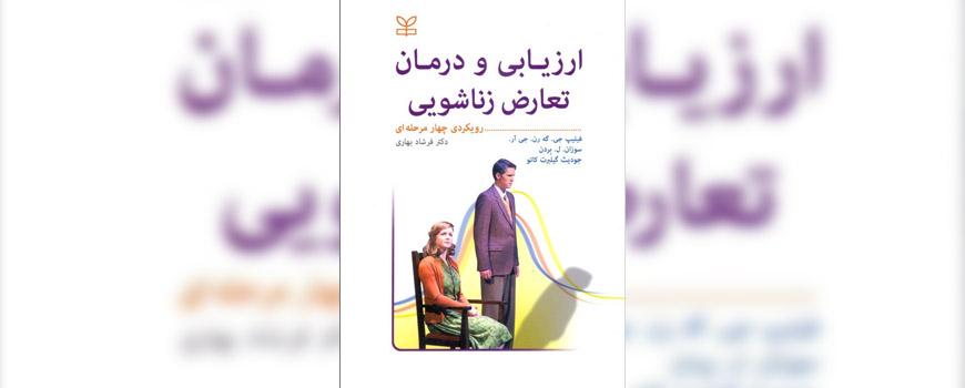 کتاب: ارزيابی و درمان تعارض زناشویی (رويكرد چهار مرحلهای)
