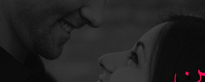 فواید رابطه زناشویی برای سلامت زنان باردار