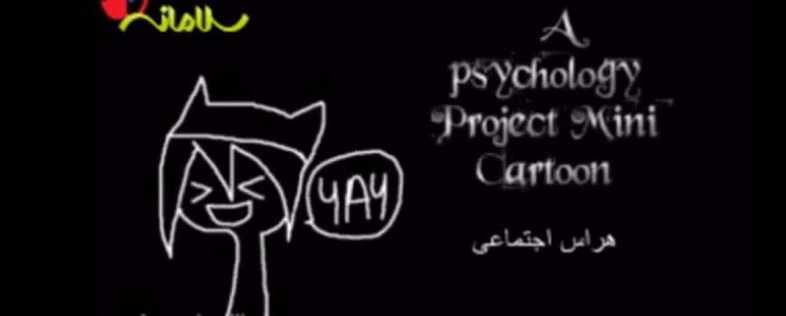 فیلم: اختلال اضطراب اجتماعی
