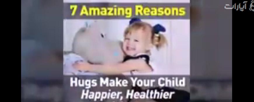 فیلم: فایده بغل کردن کودکان