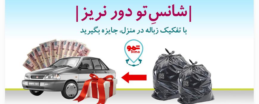 زبالههایتان را تفکیک کنید و در قرعهکشی خودرو شرکت کنید!